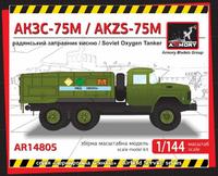 AKZS-75M, Soviet Oxigen Tanker