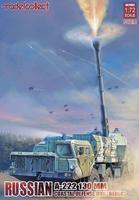 """Russian A-222 130 mm  coastal defense gun """"BEREG"""""""