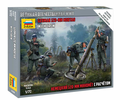 German 120mm Mortar w/Crew (Snap Fit) (1:72)