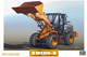 Hitachi Wheel Loader ZW100-6 - 1/2