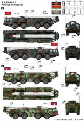 DPRK Hwasong -5 short-range missile - 2