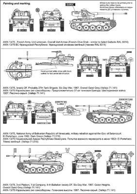 French Light Tank AMX-13/75 - 4