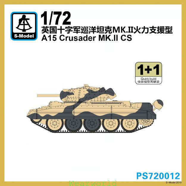 S-Model PS720012 A15 Crusader Mk.II CS